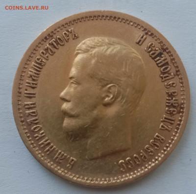 10 рублей 1899 год - IMG_20210914_081119