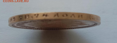 10 рублей 1899 год - IMG_20210914_081152