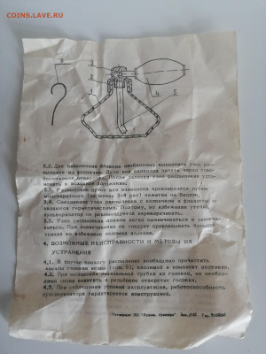 Распылитель-пульверизатор для духов, одеколона СССР 17.09.21 - IMG_20210814_172433