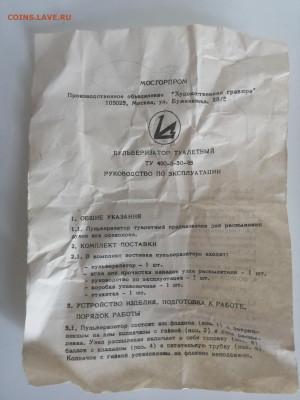 Распылитель-пульверизатор для духов, одеколона СССР 17.09.21 - IMG_20210814_172425