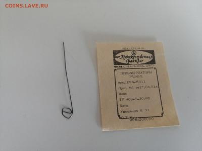 Распылитель-пульверизатор для духов, одеколона СССР 17.09.21 - IMG_20210814_172409