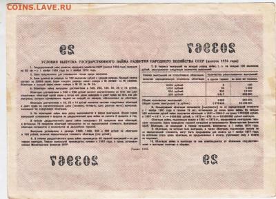 ОБЛИГАЦИЯ 100 рублей 1956 г. до 20.09.21 г. в 23.00 - 049