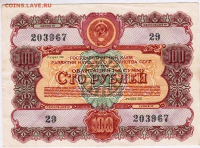 ОБЛИГАЦИЯ 100 рублей 1956 г. до 20.09.21 г. в 23.00 - 052