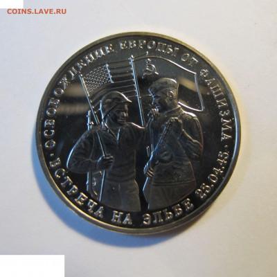 3 рубля 1995 Встреча на Эльбе, определение подлинности. - Эльба 2