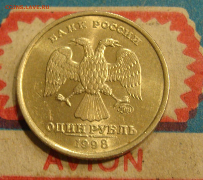 В блеске 1998 г.  1 рубль и 10 копеек - 111.JPG