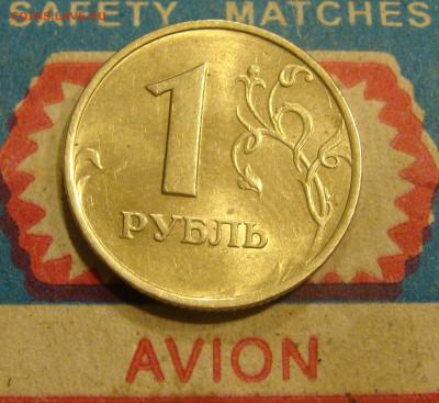 В блеске 1998 г.  1 рубль и 10 копеек - 222.JPG