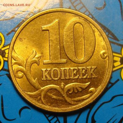 В блеске 1998 г.  1 рубль и 10 копеек - 10кк (2).JPG