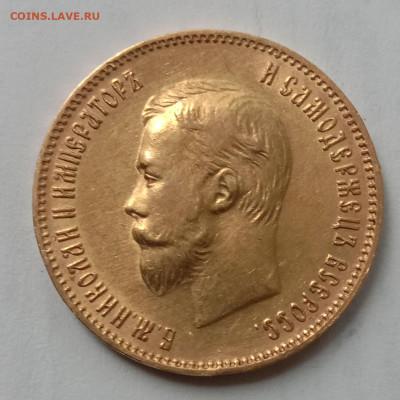 10 рублей 1899 год - IMG_20210914_131302