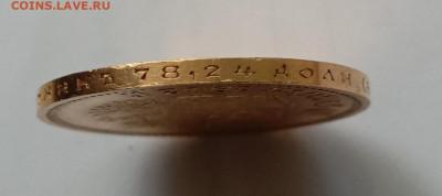 10 рублей 1899 год - IMG_20210914_131356