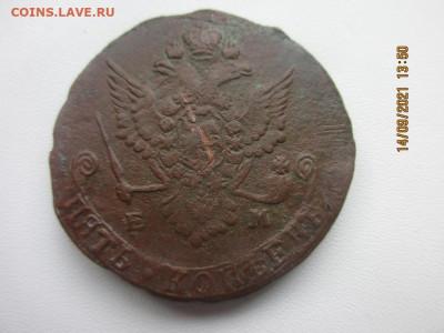 5 копеек 1779 е.м - IMG_2571.JPG