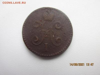 1 копейка 1847 с.м - IMG_2557.JPG