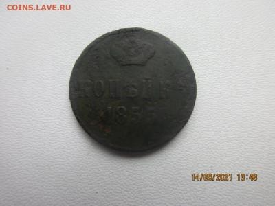 1 копейка 1855 - IMG_2562.JPG
