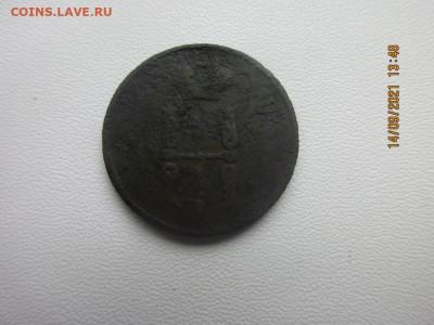 1 копейка 1855 - IMG_2563.JPG