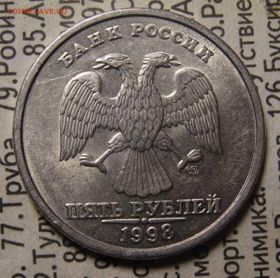 В блеске 1998 г.  1 рубль и 10 копеек - 5 (2).JPG
