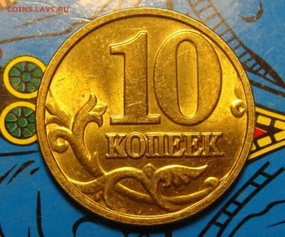 В блеске 1998 г.  1 рубль и 10 копеек - 100 (1).JPG
