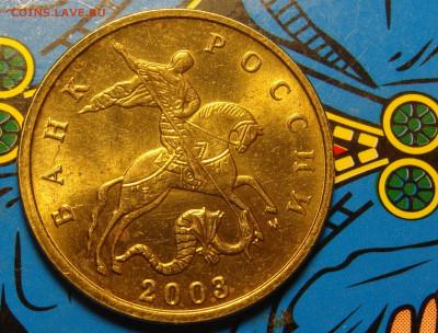 В блеске 1998 г.  1 рубль и 10 копеек - 100 (2).JPG