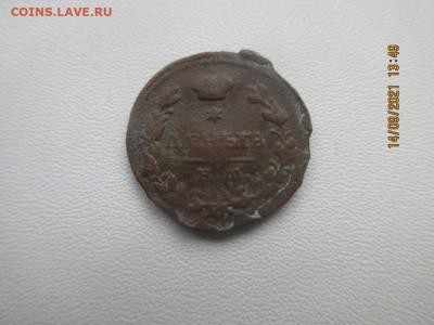 деньга 1819 - IMG_2568.JPG