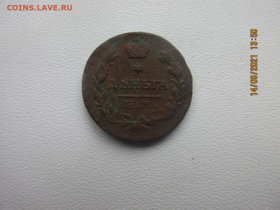 деньга 1818 - IMG_2574.JPG