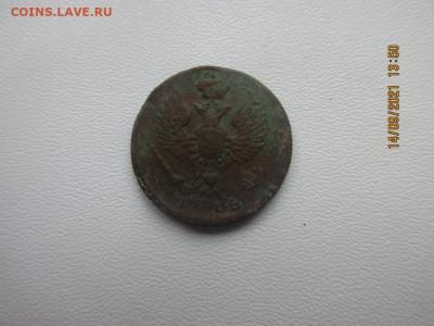 деньга 1818 - IMG_2575.JPG