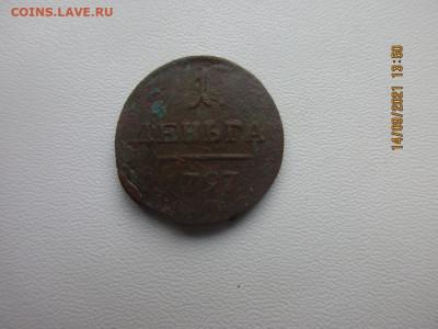 деньга 1797 - IMG_2572.JPG