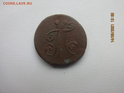 деньга 1797 - IMG_2573.JPG