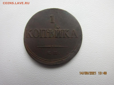 1 копейка 1835 е.м ф.х - IMG_2560.JPG