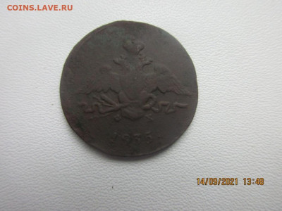 1 копейка 1835 е.м ф.х - IMG_2561.JPG