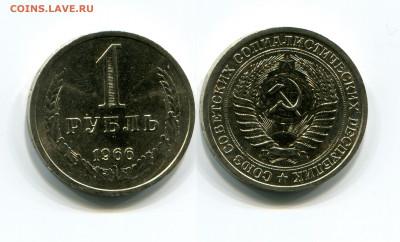 1 рубль 1966 ( мешковой ) до 20.09.21 в 22.00 мск - img258