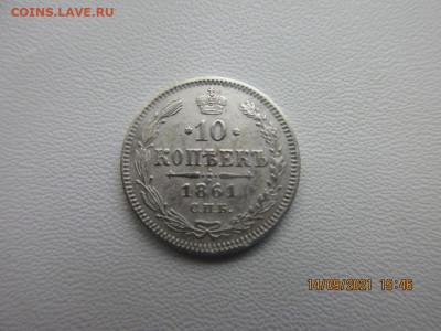 10 копеек 1861г - IMG_2577.JPG