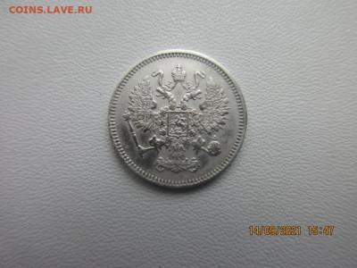 10 копеек 1861г - IMG_2578.JPG