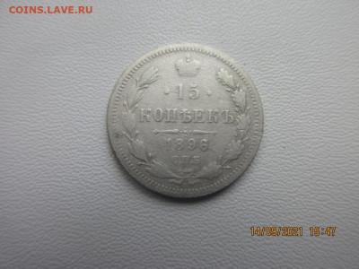 15 копеек 1896г - IMG_2579.JPG