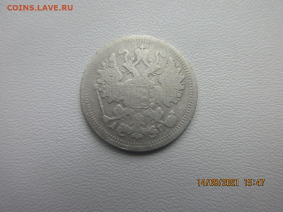 15 копеек 1896г - IMG_2580.JPG
