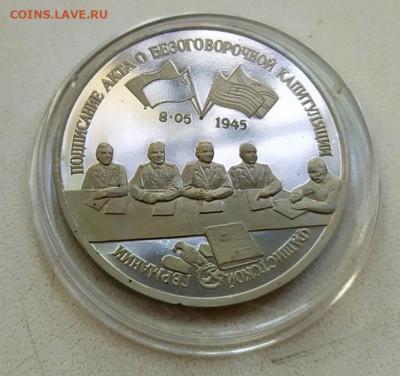 3 Рубля Капитуляция Пруф с 200 Руб.До 17.09.21 22-10 - IMG_20210914_164952