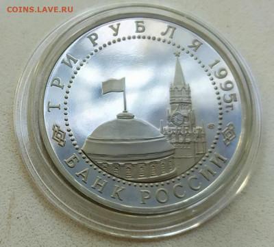 3 Рубля Капитуляция Пруф с 200 Руб.До 17.09.21 22-10 - IMG_20210914_165008