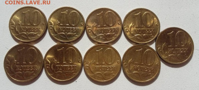10 копеек 2003 года М в блеске (9шт) до 16.09.21г. - IMG_20210914_150834