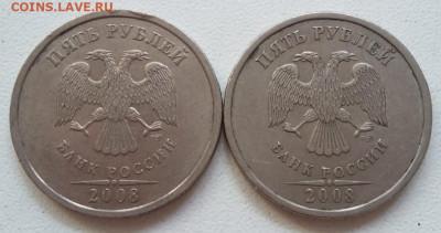 5 рублей 2008 года СПМД Шт.3 (2 штуки) до 16.09.2021 года. - IMG_20210914_151554