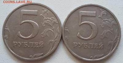 5 рублей 2008 года СПМД Шт.3 (2 штуки) до 16.09.2021 года. - IMG_20210914_151701