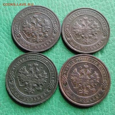 1 копейка 1903,1904,1908,1910 до 19.09 в 22.15 - 1 копейка 1903,1904,1908,1910..