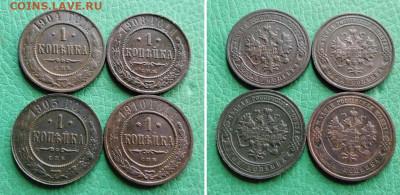 1 копейка 1903,1904,1908,1910 до 19.09 в 22.15 - 1 копейка 1903,1904,1908,1910 1