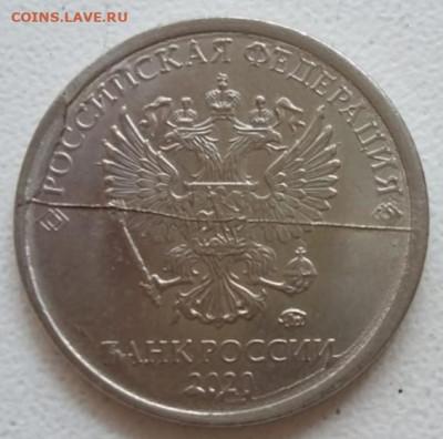 Две разные монеты 1 руб 2020г полный раскол+скол до 16.09.21 - IMG_20210914_152437