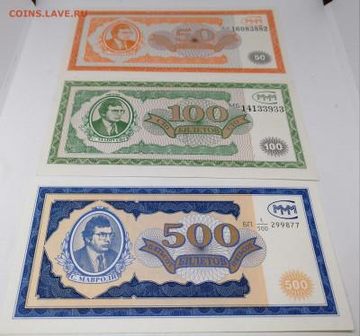 Набор банкнот МММ.6 штук.До 19 сентября 22.00 МСК - H40IkSto0yQ