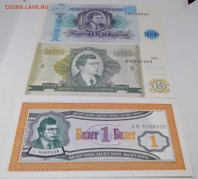 Набор банкнот МММ.6 штук.До 19 сентября 22.00 МСК - jvlRpMsBuUY