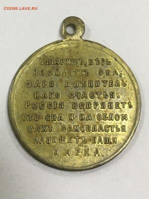 Жетон «Свободная Россия» 1917 года до 17.09. в 22:00 - 40B86576-2419-439E-A8B6-87397E449A02