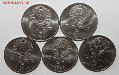 5шт* 5р СССР разные UNC до 21.09 22:10мск - IMG_6945.JPG