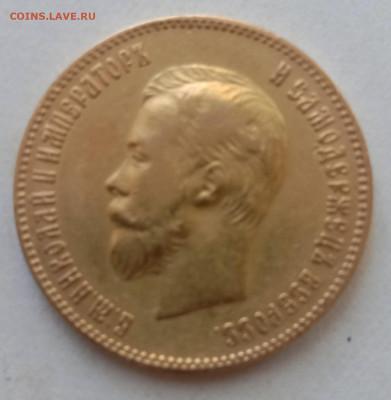 10 рублей 1899 год - IMG_20210915_142629