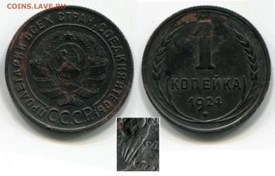 1 копейка 1924 - интересная гравировка. - 1 копейка 1924 луч справа