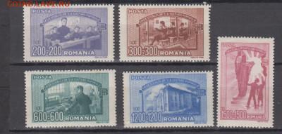 Румыния 1947 5м** до 21 09 - 275
