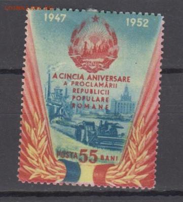 Румыния 1952 1м* 5 лет до 21 09 - 276