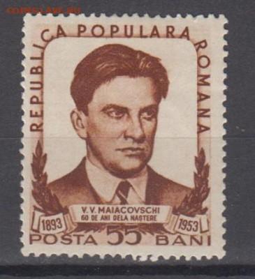 Румыния 1953 Маяковский 1м* до 21 09 - 277