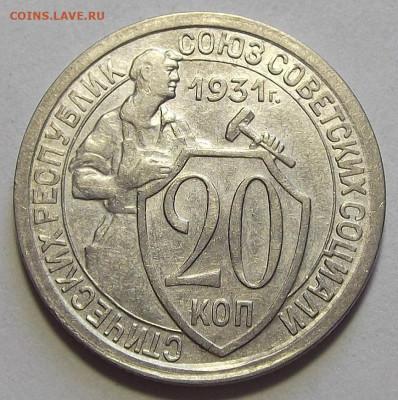 20 копеек 1931 AU до 20 сентября в 22.00 - red3256033.JPG
